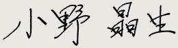 株式会社HAAB DCT 代表 小野晶生