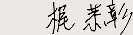 株式会社HAAB DCT 取締役社長 梶恭彰